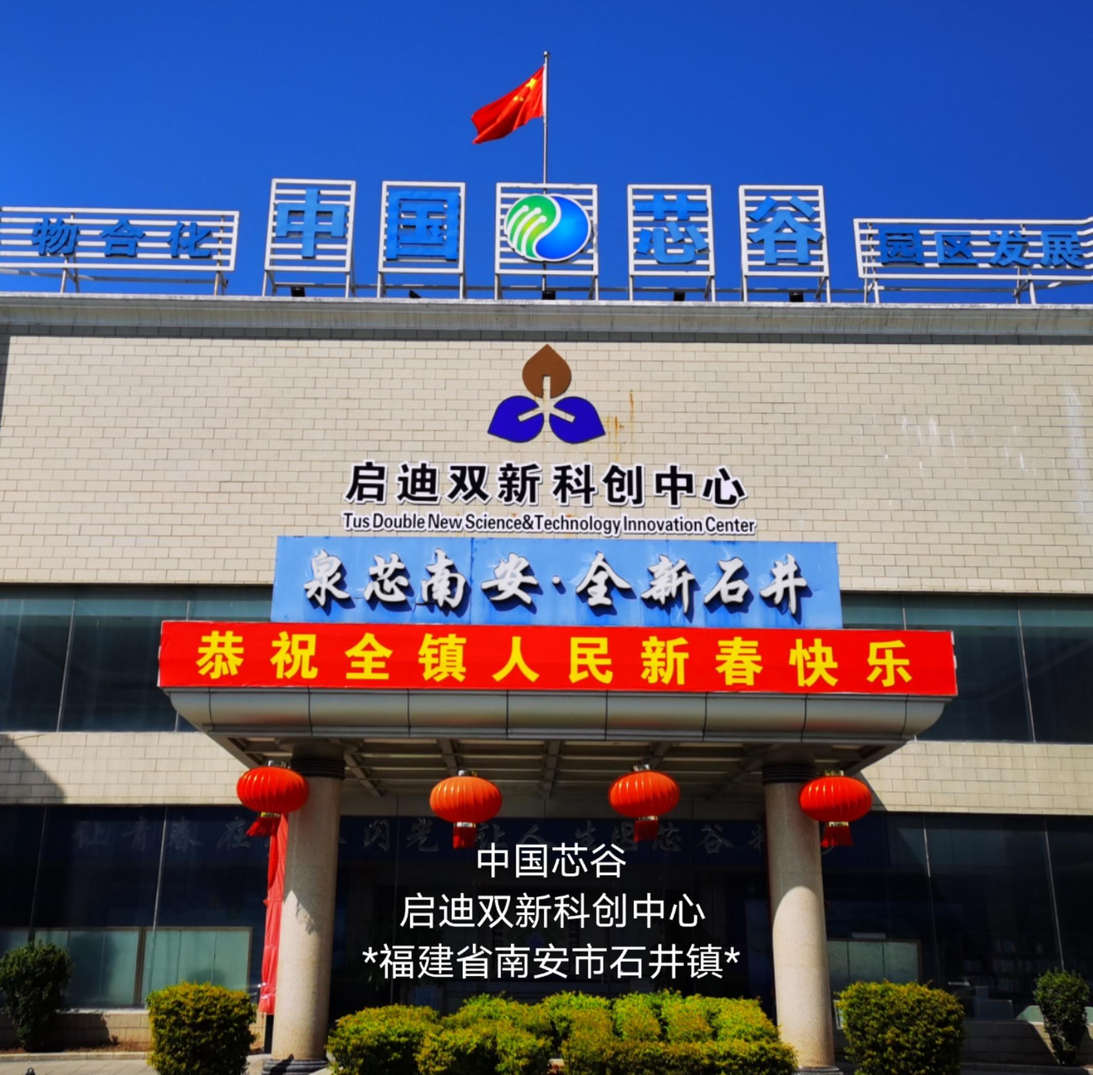 """李明灿:为""""启迪双新科创中心""""点赞!"""