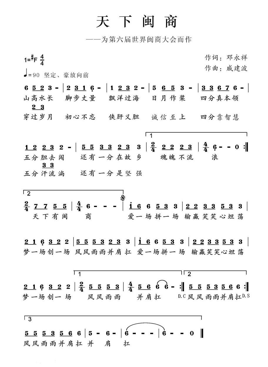 《天下闽商》曲作者戚建波与李明灿、李丹阳成都相会图2