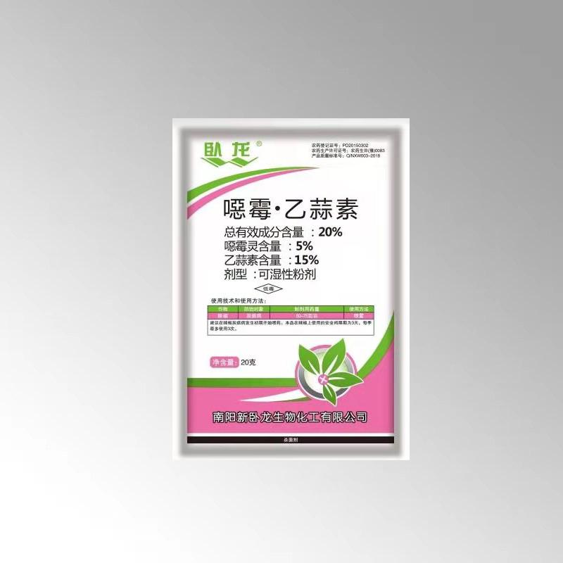20%噁霉·乙蒜素可湿性粉剂
