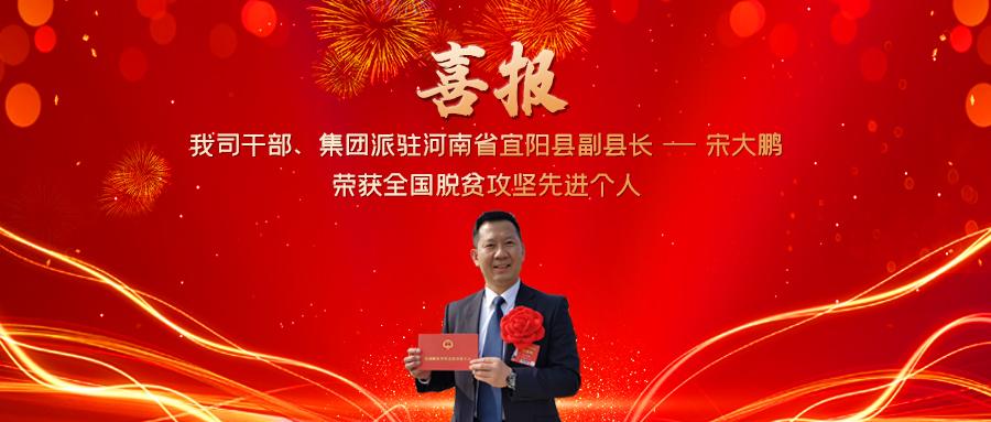 我司干部、集团派出挂职副县长宋大鹏荣获全国脱贫攻坚先进个人称号
