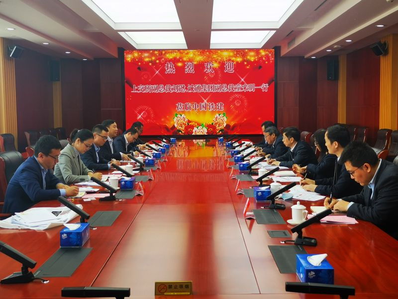 集团与上海证券交易所开展服务中央企业专题调研
