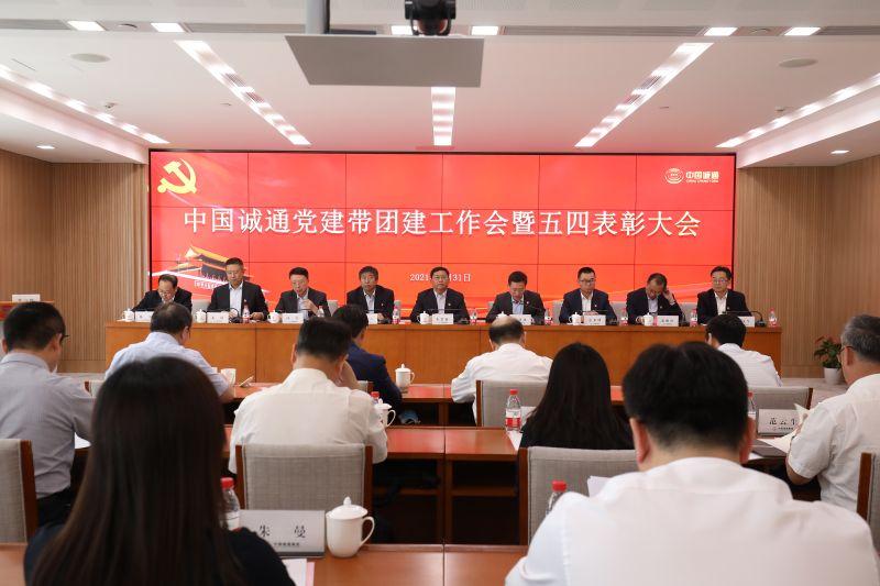 中国诚通党委召开党建带团建工作会暨五四表扬大会