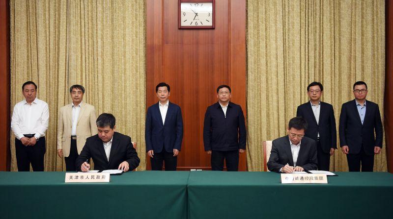 集团与天津市人民政府签署战略合作协议