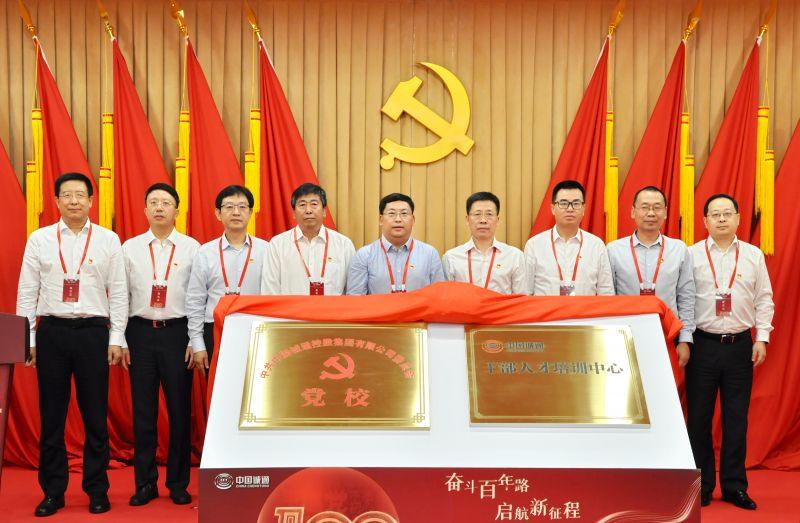 中共中国诚通控股集团有限公司委员会党校、干部人才培训中心正式揭牌成立