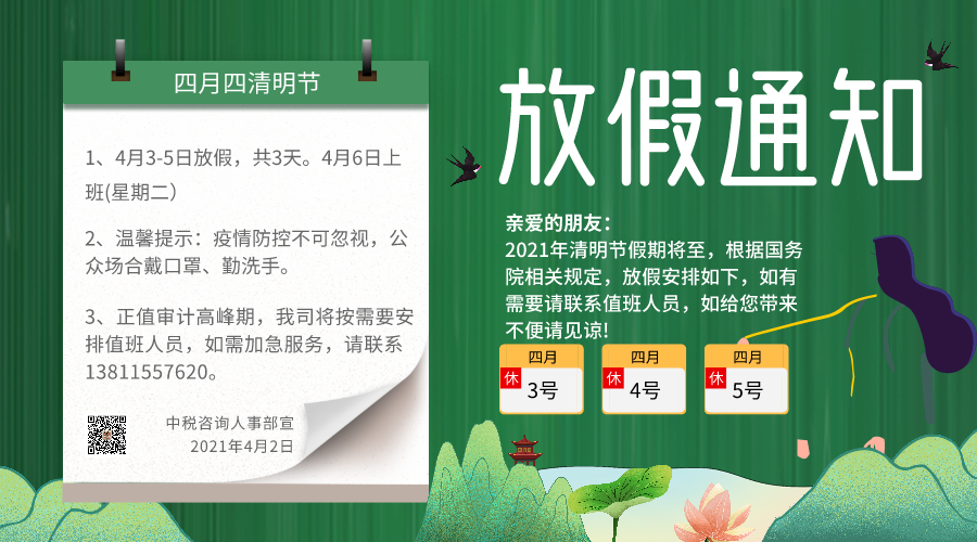 正值审计高峰期,北京会计师事务所将按需要安排值班人员,如需加急服务请联系13811557620.