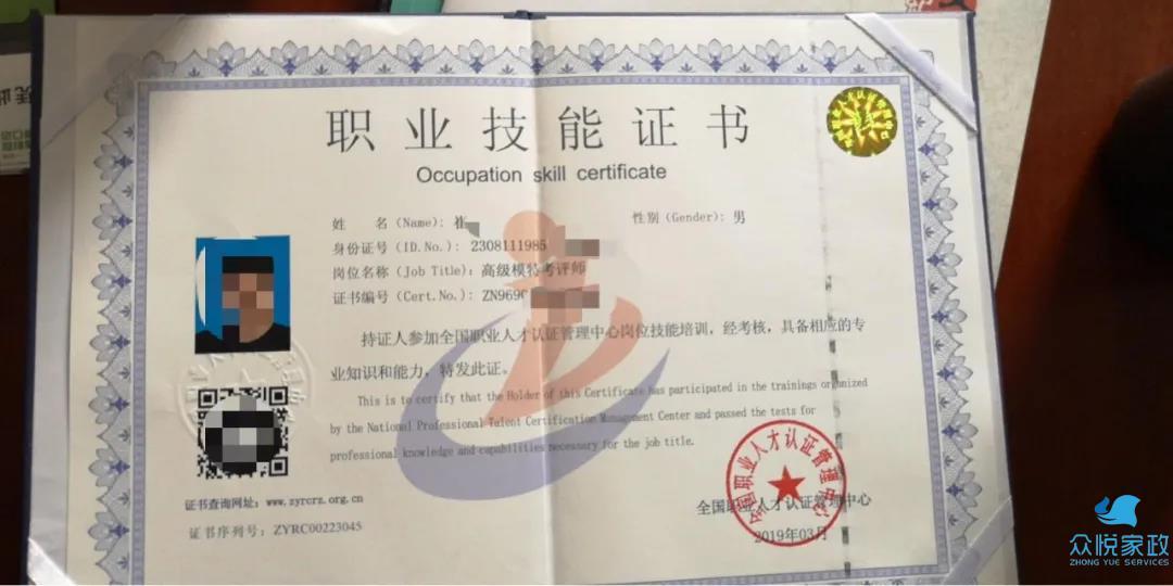 商丘家政行业新职业-整理收纳师证书