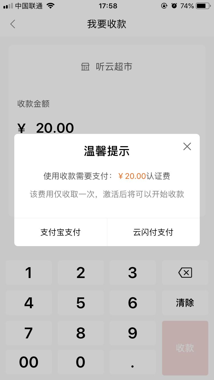 电银付-银联手机POS  第5张