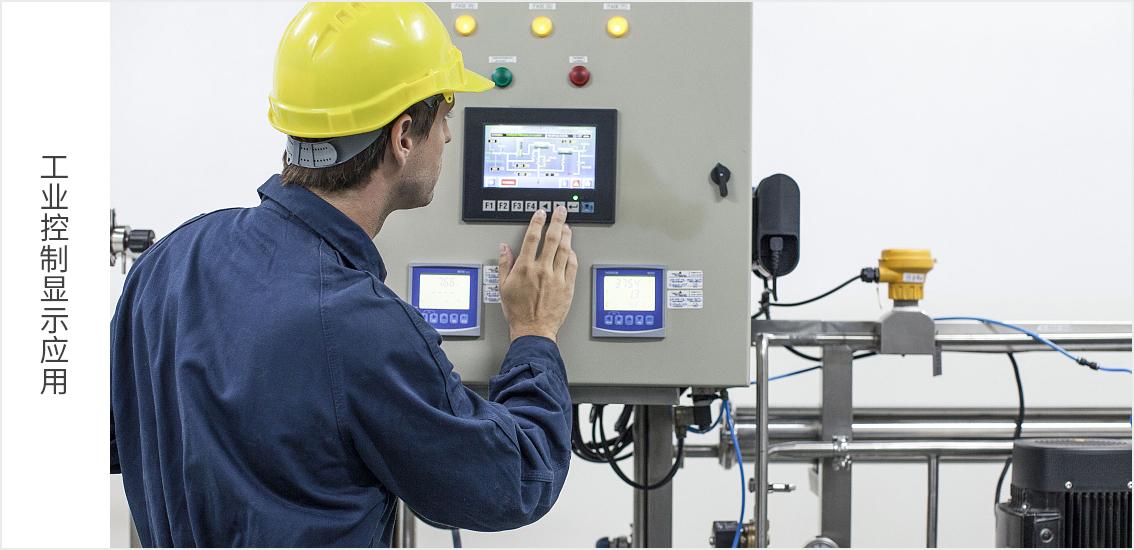 工业控制显示应用