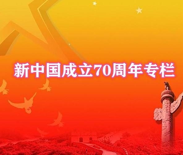 【新中国成立70周年专栏?】