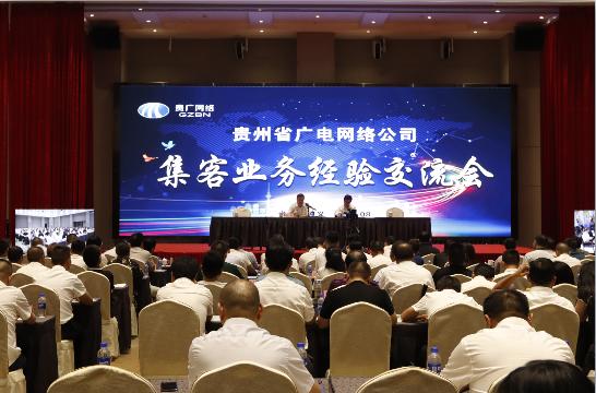 李巍在贵州省广电网络企业集客业务经验交流会上强调