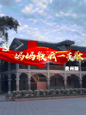 网络视听献礼中国共产党百年华诞系列快闪-贵州版