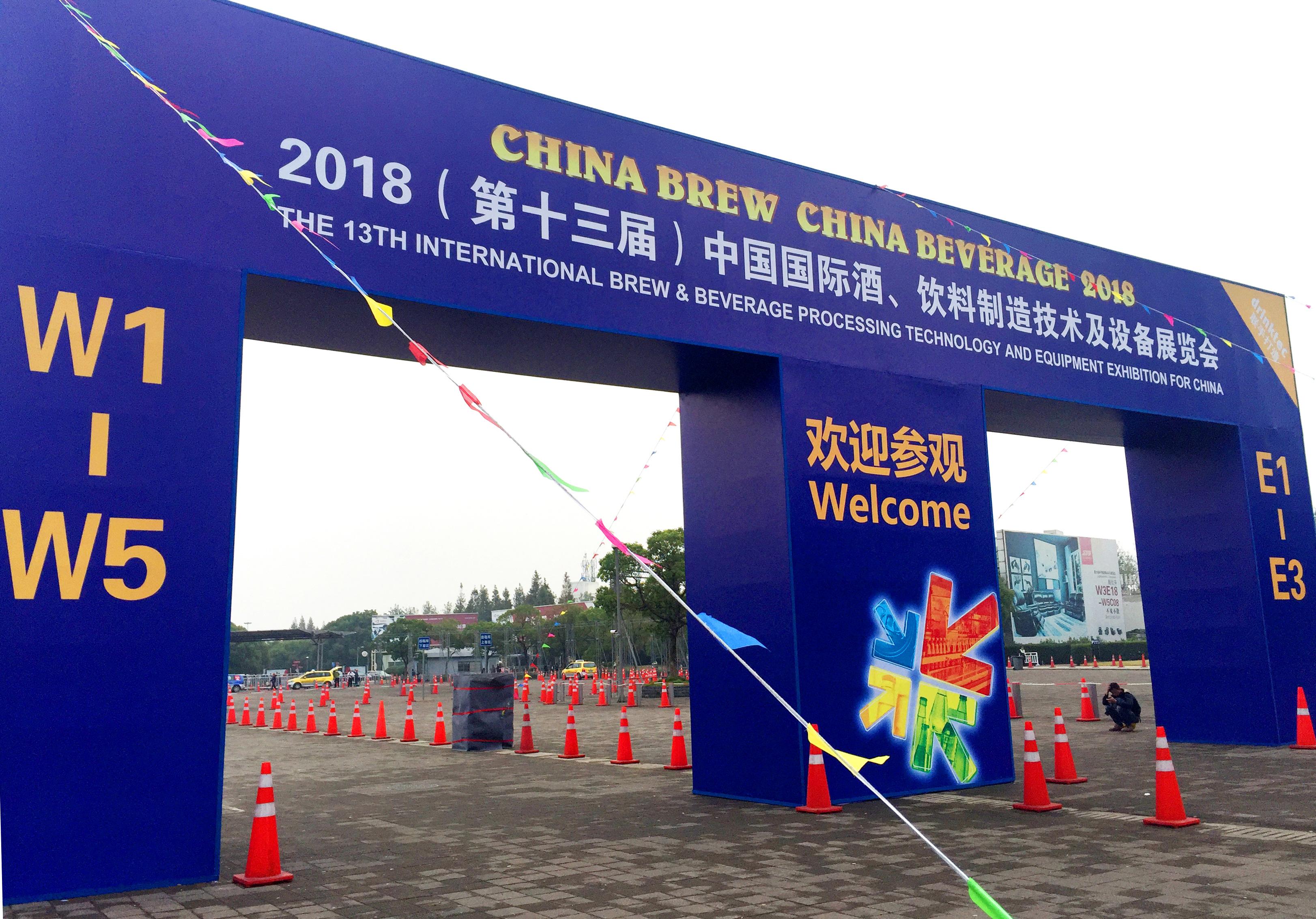 三泉中石闪耀CBB2018国际酒、饮料制造技术及设备展,尽显智能科技魅力