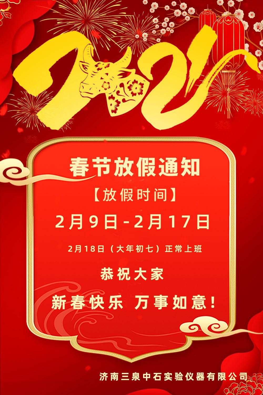 Sumspring三泉中石恭贺新春