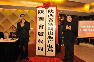 陕西新闻出版局与三泉中石顺利合作成功