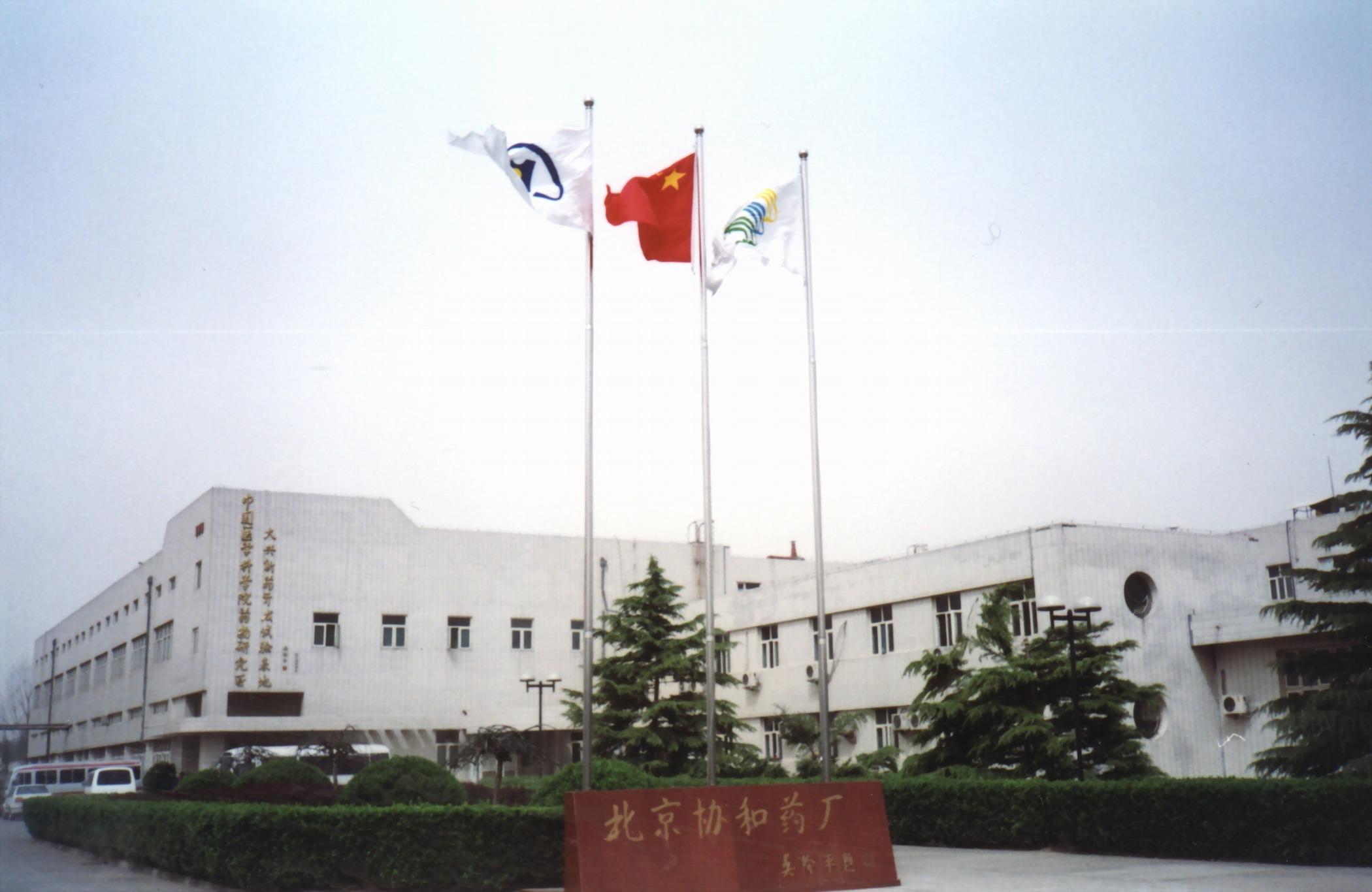 北京协和药厂引进我司医药包装撕拉力测试仪