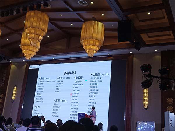 三泉中石应邀参加世界经皮给药专业委员会学术会议