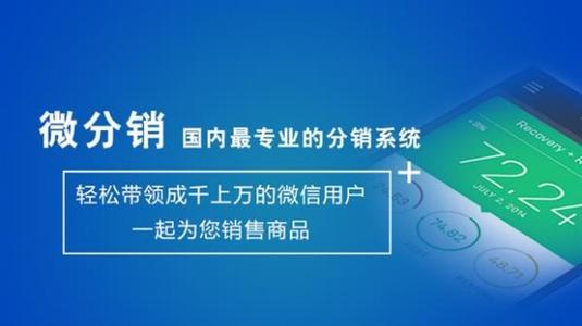 昆明微分销系统开发公司