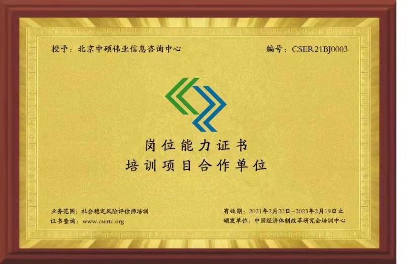 北京中硕伟业信息咨询中心