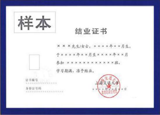 上海交通大学--校园安全与应急管理专题培训班(图2)