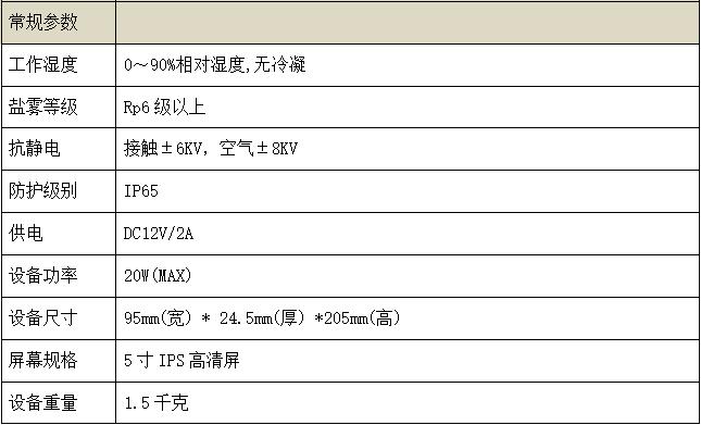 汉玛智慧HM3101人脸识别终端机(智能人脸识别门禁系统方案)-产品规格参数