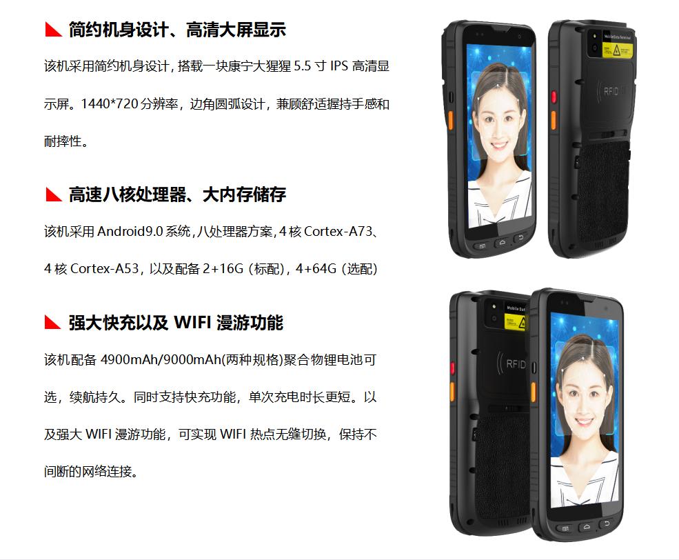 汉玛智慧HM5102手持实名核验人脸识别考勤机
