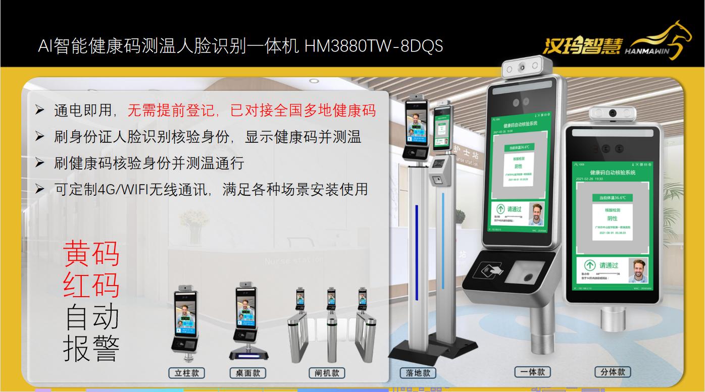 汉玛智慧HM3880TW-8DQS健康码人脸识别测温终端