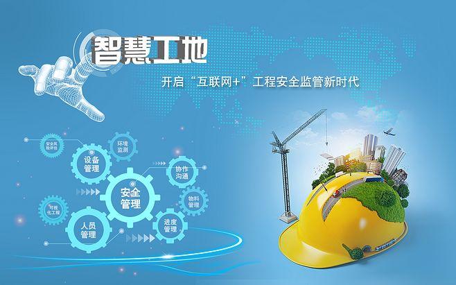 汉玛智慧工地管理平台系统
