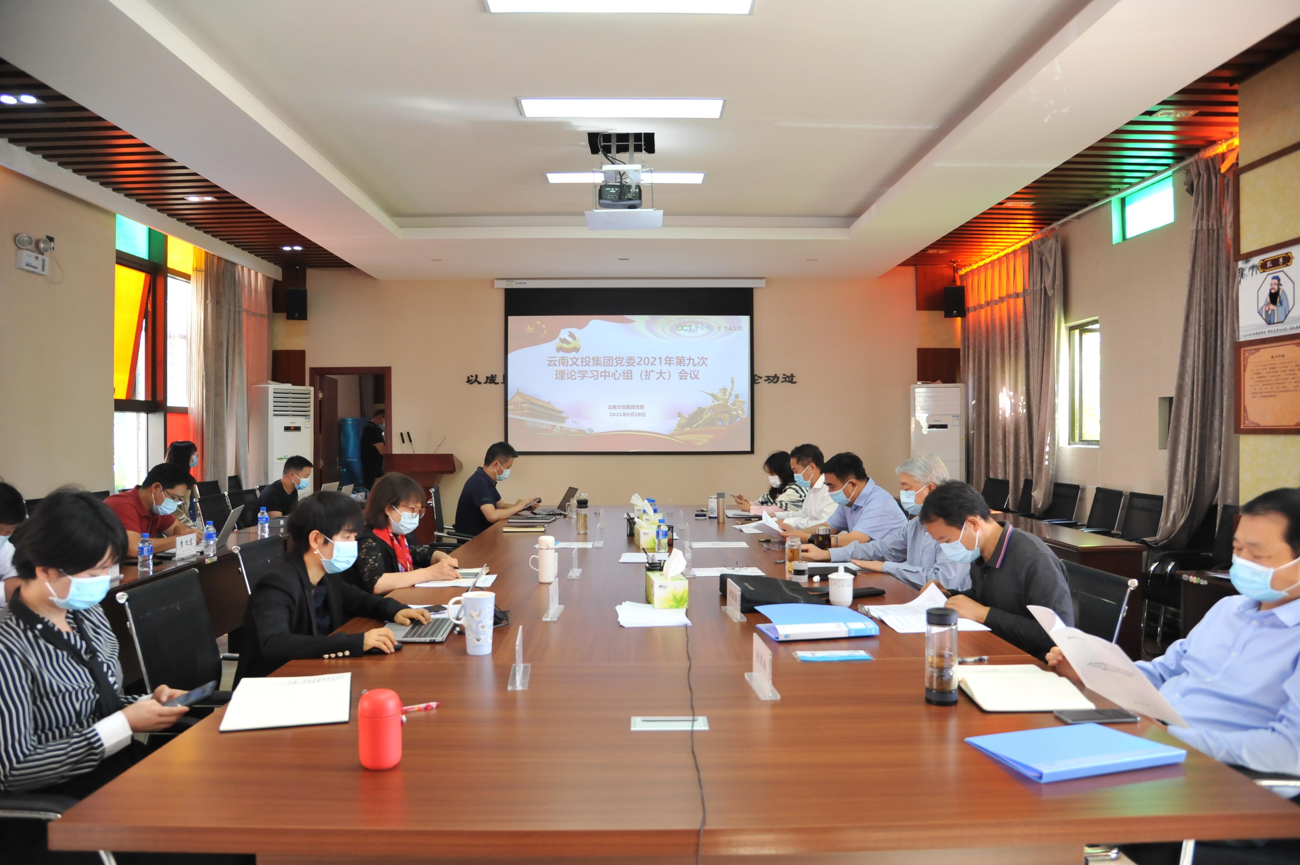 云南文投集团党委理论学习中心组召开  2021年第九次集中学习(扩大)会议