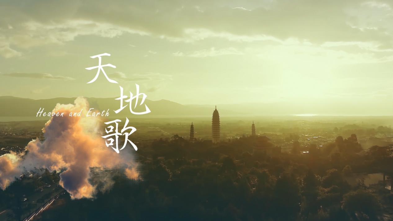 云南文投集团与中国民族音像出版社共同出品COP15|2021推进全球生态文明建设(洱海)论坛主题曲《天地歌》MV绚丽发布