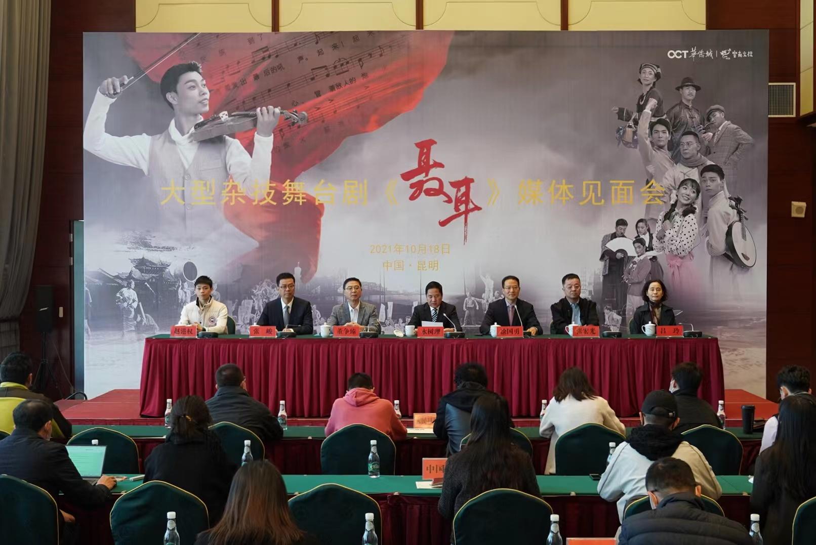 大型杂技舞台剧《聂耳》将于10月20日首演