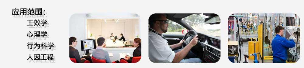 行为分析,行为观察,安全驾驶,人机交互,认知行为